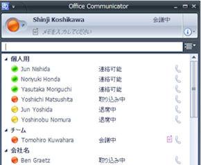Office Communicator