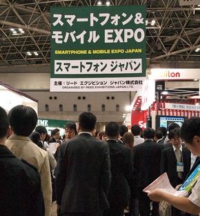 スマートフォン&モバイル EXPO、13日(金)会場の様子