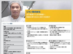 提供:SAPジャパン(6ページ)