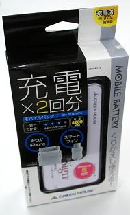 日本ベリサイン iPhone 5対応モバイルバッテリー