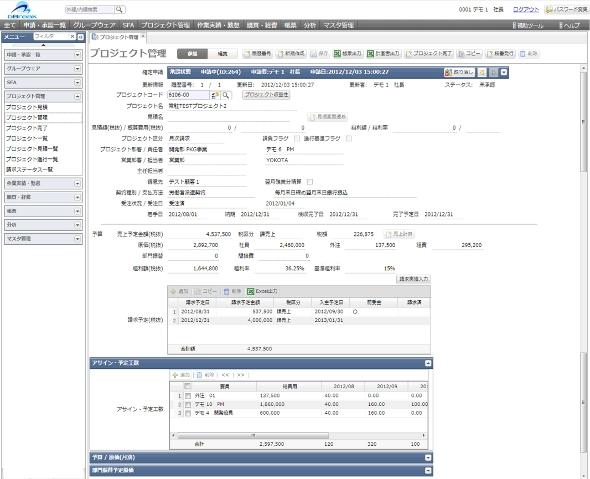 MA-EYESのプロジェクト管理機能の画面