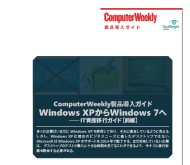 Windows XPからWindows 7へ──IT資産移行ガイド【前編】