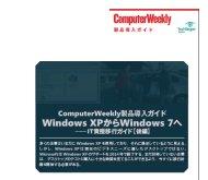 Windows XPからWindows 7へ──IT資産移行ガイド【後編】