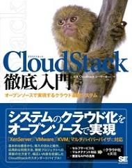 tt_tt_CloudStack01.jpg