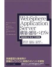 tt_tt_WebSphere01.jpg
