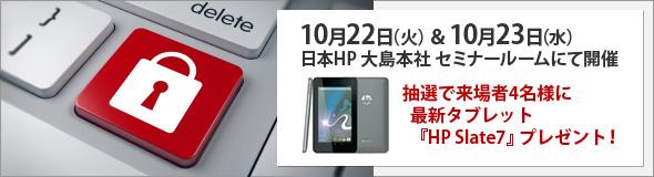 10月22日(火)&10月23日(水)日本HP 大島本社 セミナールームにて開催/抽選で来場者4名様に最新タブレット『HP Slate7』プレゼント!