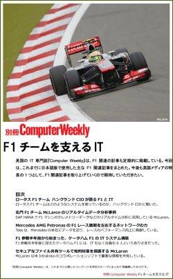別冊Computer Weekly F1チームを支えるIT