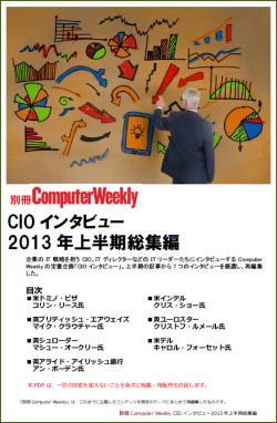 別冊Computer Weekly CIOインタビュー2013年上半期総集編