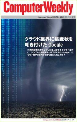 Computer Weekly日本語版 5月21日号