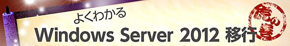 よくわかる Windows Server 2012 移行 虎の巻