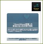 ik_tt_heart01.jpg