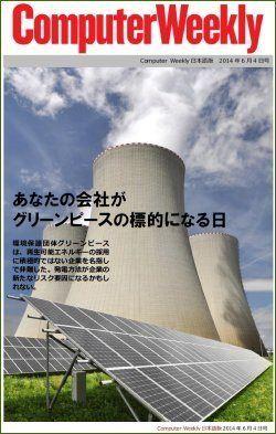 Computer Weekly日本語版 6月4日号