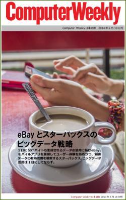 Computer Weekly日本語版 6月18日号