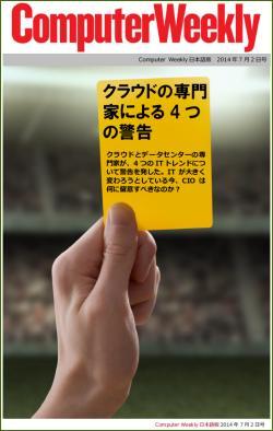 Computer Weekly日本語版 7月2日号