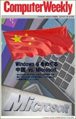 Computer Weekly日本語版 7月16日号