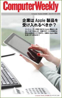 Computer Weekly日本語版 9月3日号
