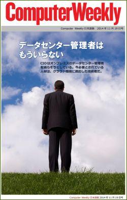 Computer Weekly日本語版 11月19日号