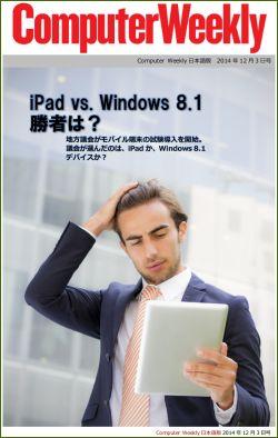Computer Weekly日本語版 12月3日号