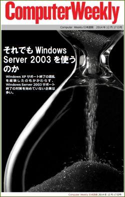 Computer Weekly日本語版 12月17日