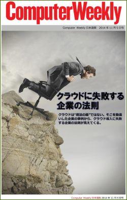 Computer Weekly日本語版 11月5日号