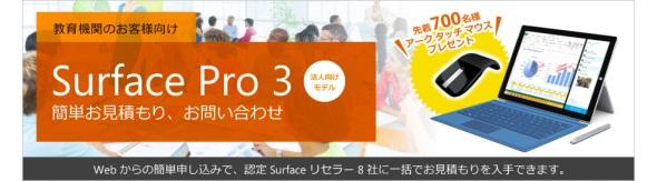 tt_tt_Surface_Banner.jpg