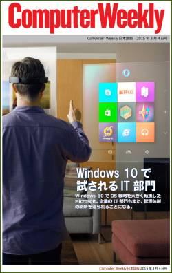 Computer Weekly日本語版 3月4日号