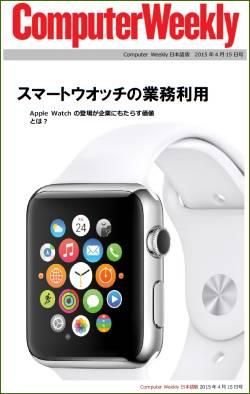 Computer Weekly日本語版 4月15日号