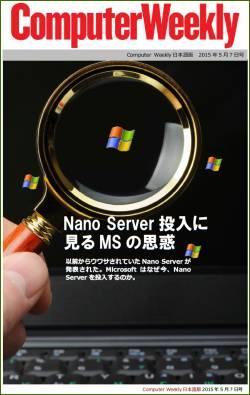 Computer Weekly日本語版 5月20日号