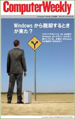 Computer Weekly日本語版 5月7日号