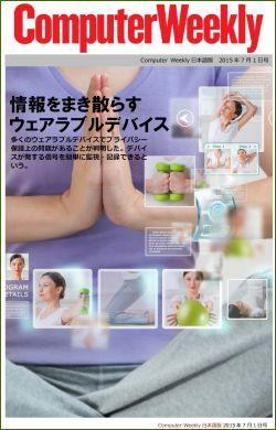 Computer Weekly日本語版 7月1日号