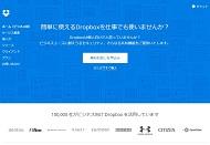 tn_tt_dropbox001.jpg