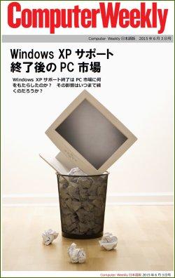 Computer Weekly日本語版 6月3日号