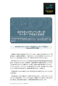 """3大セキュリティベンダーが""""リーダー""""ではなくなる日"""