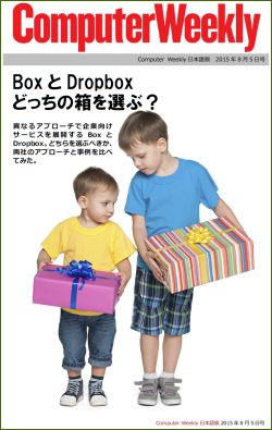 Computer Weekly日本語版 7月15日号
