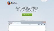 tn_tt_firefox001.jpg