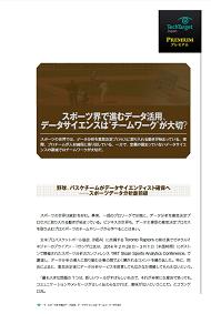 """スポーツ界で進むデータ活用、データサイエンスは""""チームワーク""""が大切?"""