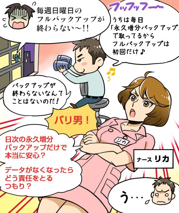 tt_aa_nurse_cut01_01.jpg