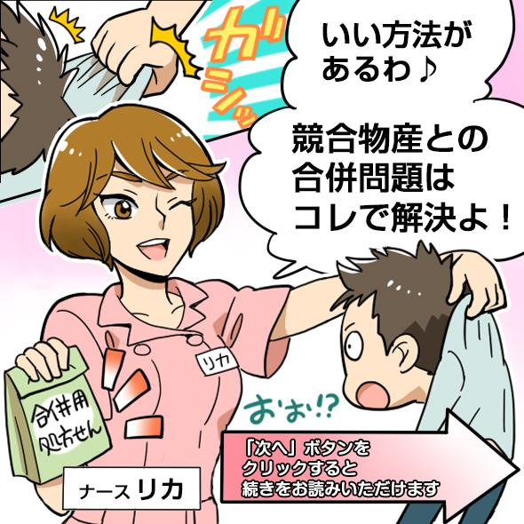 tt_aa_nurse_cut02_03.jpg