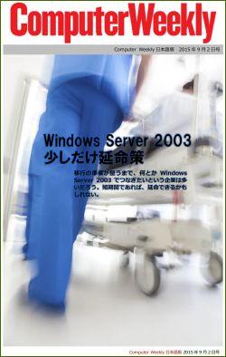 Computer Weekly日本語版 9月2日号