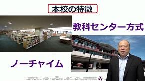 同志社中学校の反田教諭