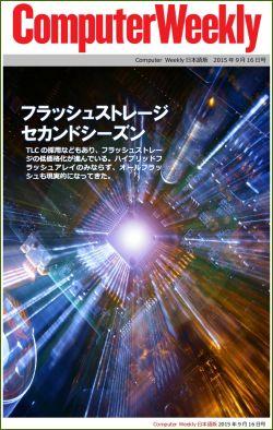 Computer Weekly日本語版 9月16日号