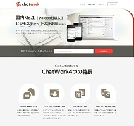 ChatWorkの公式Webサイト