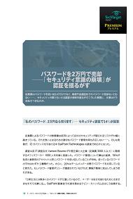 パスワードを2万円で売却——「セキュリティ意識の崩壊」が認証を揺るがす