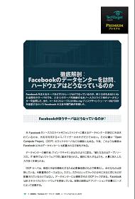 徹底解剖:Facebookのデータセンターを訪問、ハードウェアはどうなっているのか