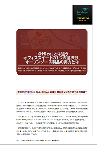 「Office」とは違うオフィススイートの1つの選択肢、オープンソース製品の実力とは