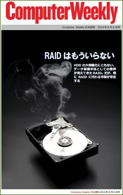 2014年8月6日号:RAIDはもういらない