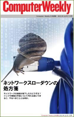 Computer Weekly日本語版 10月21日号
