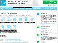 国際エネルギースタープログラムの公式Webサイト