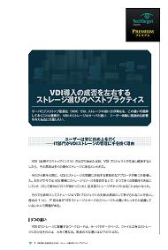 VDI導入の成否を左右する、ストレージ選びのベストプラクティス