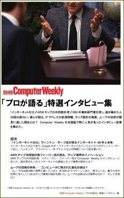 Computer Weekly日本語版 11月18日号